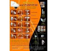 0 کاتالوگ جامع محصولات توليدی General Catalog